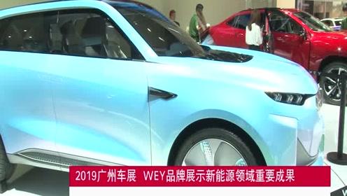 BTV新闻20191125广州车展  WEY品牌展示新能源领域重要成果