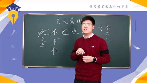 古文常见高频字,行书楷书使用技巧,结构规律要牢记!