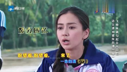 """奔跑吧兄弟:邓超鹿晗""""花式""""给张天爱捣乱,张天爱听到忍不住笑"""
