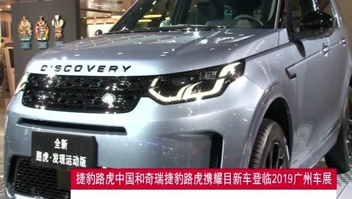 BTV新闻20191123广州车展 全新路虎发现运动版焕新登场