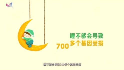 【健康小精灵】睡不够会导致700多个基因受损?