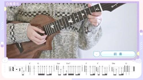 白熊音乐《给我一首歌的时间》周杰伦 尤克里里弹唱教学乌克丽丽教学
