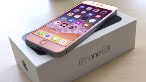 真的要来了!iPhone SE2被石锤下个月正式备货,价格仅2千多元!