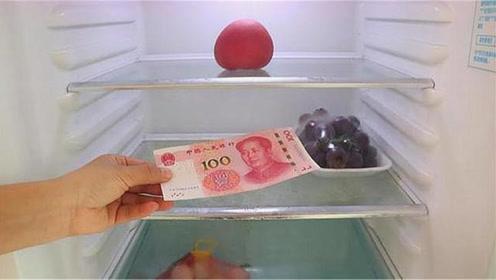 把钱放进冰箱冻一冻,用途厉害了,不是迷信,越早清楚越好