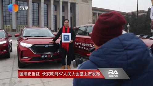 国潮正当红 长安欧尚X7人民大会堂上市发布