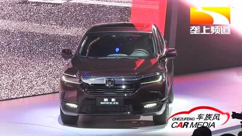 16.98万元起,广汽本田首款中级SUV皓影全球首发