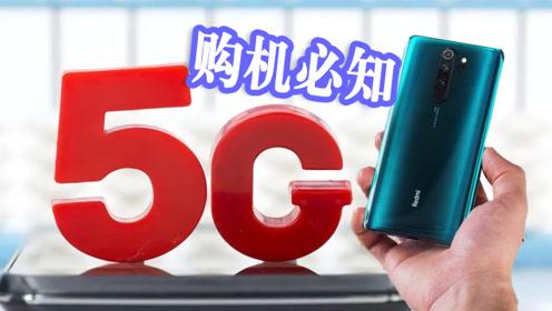 5G即将全面普及,那新买的4G手机怎么处理?看完我放心了!