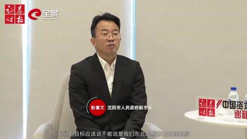 沈阳:老工业基地 金改创新之城