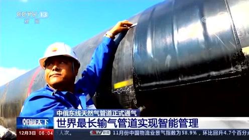 中俄东线天然气管道正式通气 世界最长输气管道实现智能管理