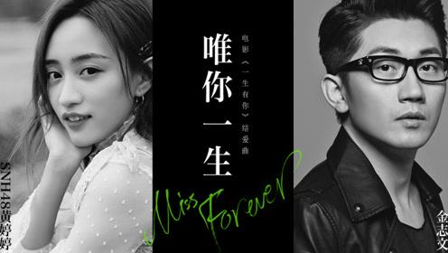 金志文、SNH48黄婷婷《唯你一生》(《一生有你》结爱曲)
