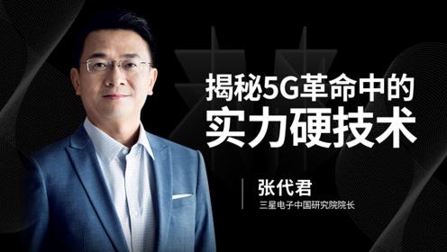 张代君:揭秘5G革命中的实力硬技术