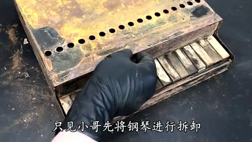 小哥发现儿时的钢琴,对其翻新后,成品简直惊艳众人!