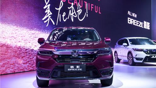 配置齐全!广汽本田皓影上市,紧凑SUV搅局者售16.98万起