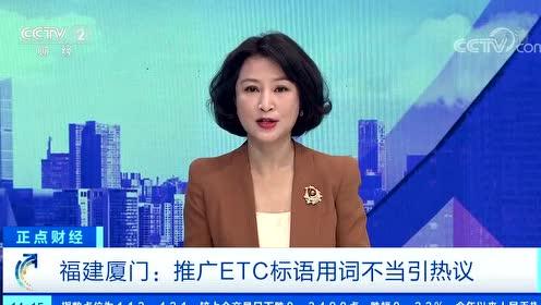 """""""未装ETC 不欢迎使用高速公路""""?厦门高速收费站现惊人标语"""