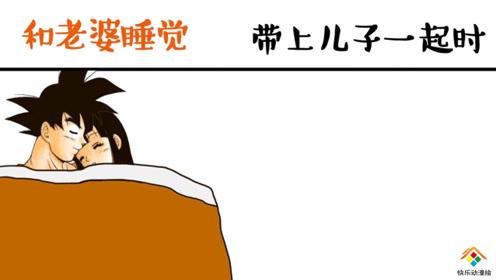 孙悟空和老婆一起睡时vs带上儿子一起睡时,非常有爱的一家子