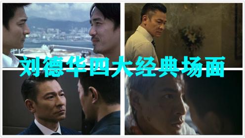【盘点】刘德华四大经典场面,华仔:给我一次机会,我想做个好人