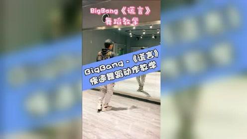 BigBang《谎言》慢速舞蹈动作教学,潮酷十足