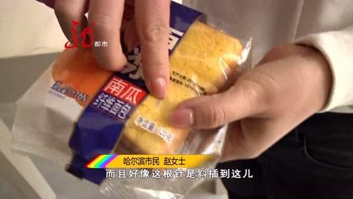 """里面有""""针""""! 女子买面包当早餐 意外发现里面竟然插跟针"""