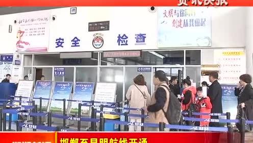 邯郸至昆明航线开通!班期为2、4、6三班!