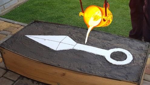 """1300℃熔岩能铸造火影""""苦无""""吗?老外亲测,结果意想不到!"""