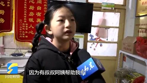 """""""山药女孩""""小金怡:感谢叔叔阿姨 我要回去上学了"""
