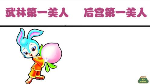 蓝兔当武林第一美人vs后宫第一美人,有武功傍身,至少不会受欺负