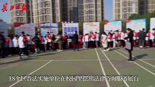 """精准普法!""""12·4""""国家宪法日江汉区18个普法实施单位送法进学校"""