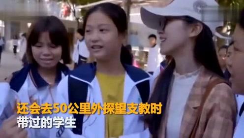 90后单眼女教师成孩子王 网友:最美女教师!