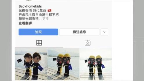 """香港暴徒FB卖""""革命公仔""""引发""""狗咬狗"""""""