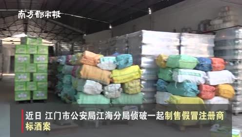 江门地下作坊制售假名牌白酒涉案百万,3人被警方刑拘