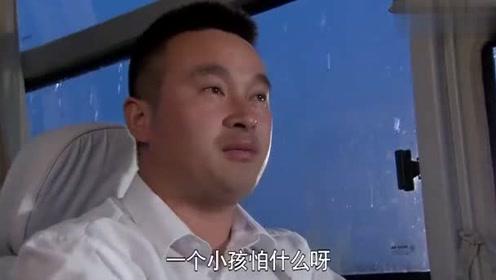 恋恋不忘:童童还知道害羞了,在客车上尿裤子,竟大哭不止