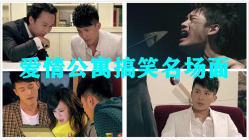 【盘点】爱情公寓搞笑名场面,吕子乔:两百万的鸽子蛋,快跑!