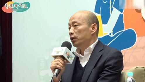韩国瑜、蔡英文与台湾青年对谈释放哪些信号?