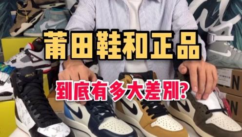 球鞋分享:做代工30年,现在的莆田鞋和正品到底有多大区别?