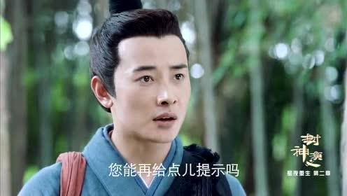 杨戬寻找五行上将,姜子牙送他一张饼直言是信息,真的太搞笑了