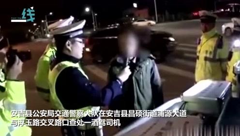 """奇葩!男子遇查酒驾告诉交警:""""我的驾驶证在你们那里!"""""""
