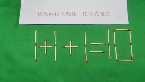 小学火柴棒题目:使1+1+1=10成立,你是学霸吗