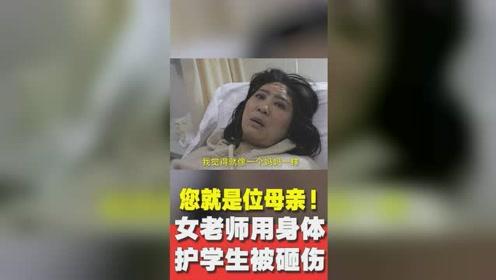 路牌倒下瞬间!女老师用身体保护学生被砸伤,丈夫含泪说:为她自豪!