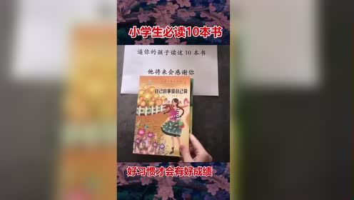 搞笑视频:小学生必读十本书、好的习惯才会有好成绩