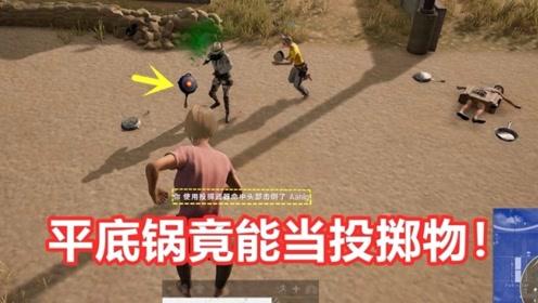 和平精英:平底锅变为投掷物,即使相隔很远也能一锅制敌,痛快!