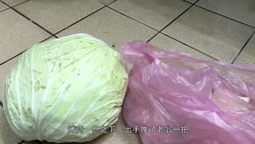 为了1个塑胶袋 桃园摊商推了老人一把 结果老人头部撞击地面身亡