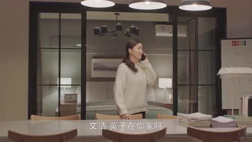 小欢喜:英子不见了!宋倩着急的打电话询问周边的人!