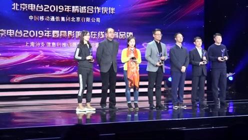 """""""热爱此声"""" 北京广播电视台2020年广播资源推介会成功启动"""
