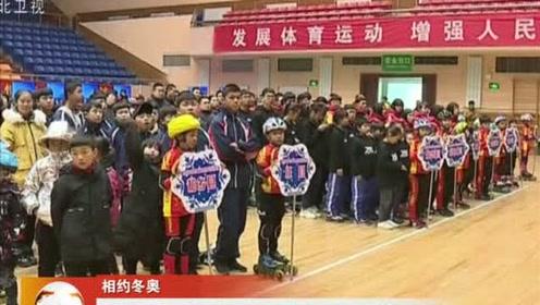 相约冬奥——邢台市首届冰雪运动会开幕