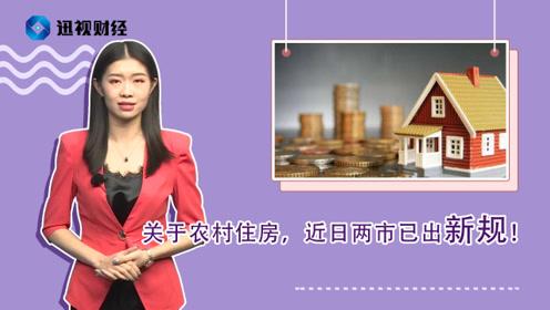 关于农村住房,近日两市已出新规!