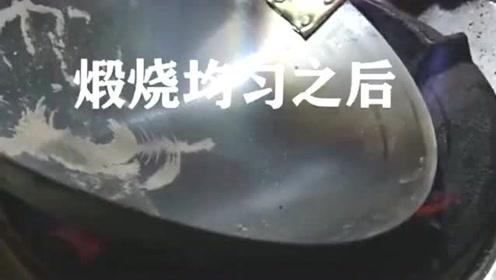 买了一口新锅,回家做饭之前如何处理它呢?网友:看完真是长见识了
