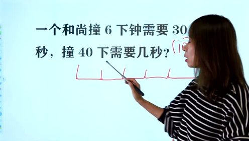 公务员考试题:一个和尚撞6下钟需要30秒,撞40下需要多久?