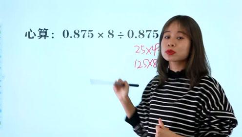 心算:0.875×8÷0.875×8,做错的自己举手
