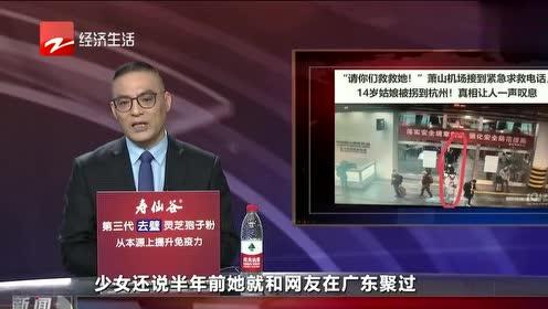 萧山机场接到求救电话,14岁姑娘被拐到杭州!真相让人一声叹息