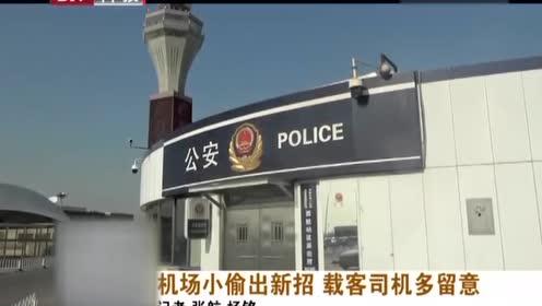 机场小偷出新招 载客司机多留意